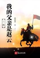 三国:我的父亲是赵云